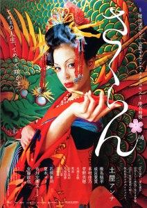 Sakuran_poster