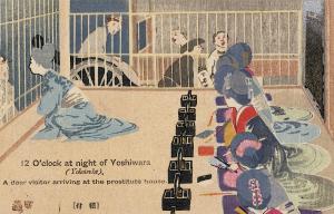 12 hour at the Yoshiwara